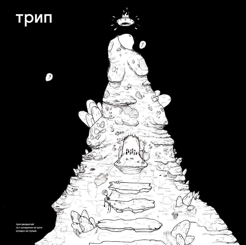 Nina Kraviz announces трип 20 compilation